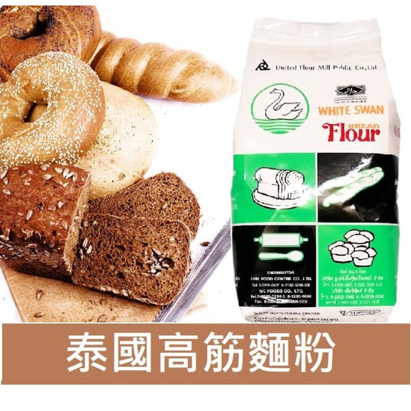 [Winter Offer] Thailand Strong Flour (1kg) for bread; bun and cake