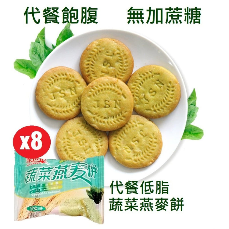 Thai Receipe - Vegetable & Oats Hi-Fiber Biscuits (Meal Replacement, Low Fat)