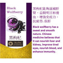 Wild Growth Black Wolfberry (130g) Relief tension  Keep Energetic  Anti-fatigue