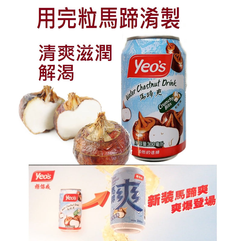 Yeos Water Chestnut Drink (300mlx3Cans)