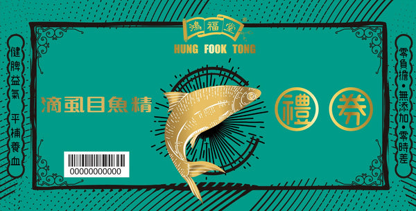[T] Hung Fook Tong Fish Essence Voucher(5 packs per box)
