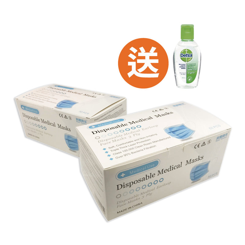 Rejoy Essence Disposable Medical Earloop Face Masks 3 Ply (50pcs/box) x 2 boxes with Dettol hand sanitizer (50ml) x 1pc