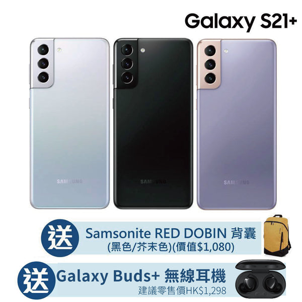 [T] Samsung Galaxy S21+ 8+256GB with Samsonite RED DOBIN Backpack (Please add Samsonite Backpack in your cart)