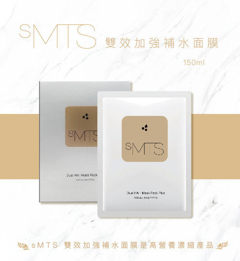 sMTS Dual HA : Mask Pack Plus FOR ALL SKIN TYPES