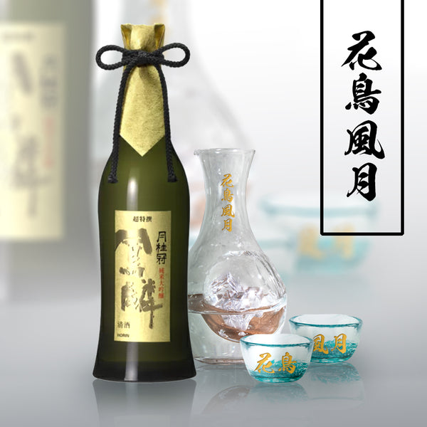 人手雕刻超特撰鳳麟純米大吟釀套裝 | Cho Tokusen Horin Junmai Daiginjo Gift Set | - Design Your Own Wine