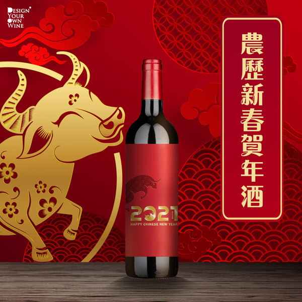 Personalize Chinese New Year French Red Wine | 農曆新年拜年訂製酒標紅酒套裝 - Design Your Own Wine
