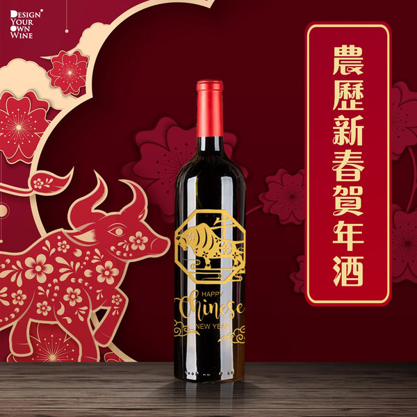 Personalize Engraving Chinese New Year French Red Wine | 農曆新年拜年雕刻紅酒套裝 - Design Your Own Wine