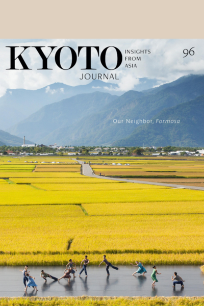 Kyoto Journal Issue 96