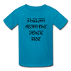 Shalom From The Other Side Kids' T-Shirt - turquoise