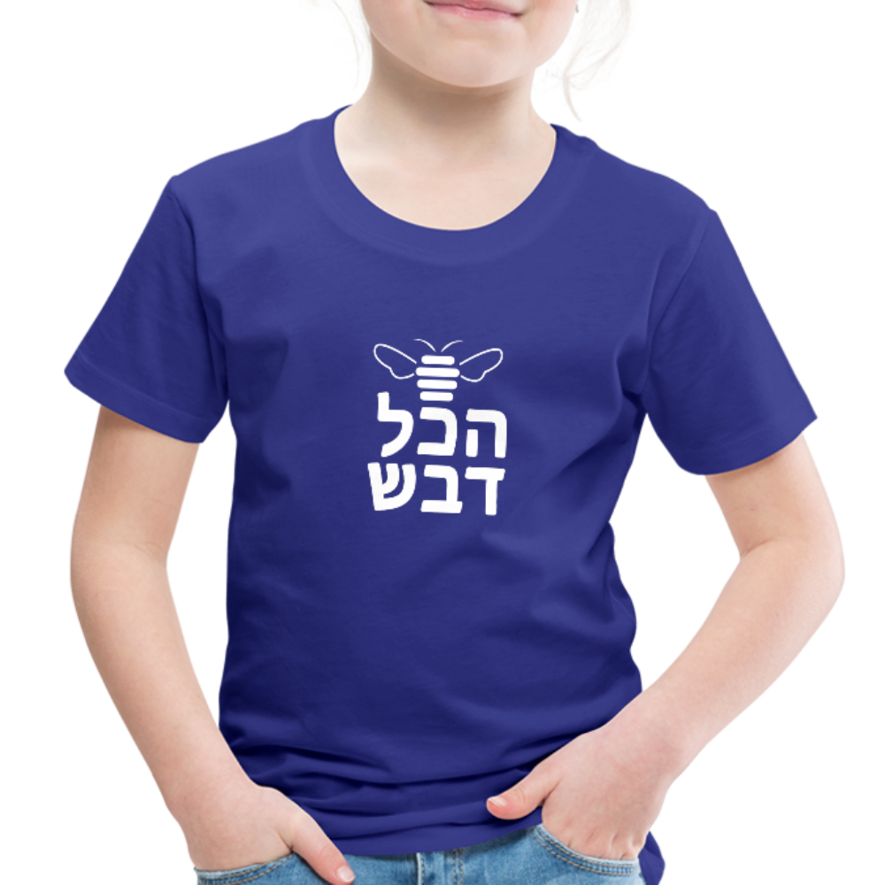 Ha Kol Dvash Toddler Premium T-Shirt - royal blue