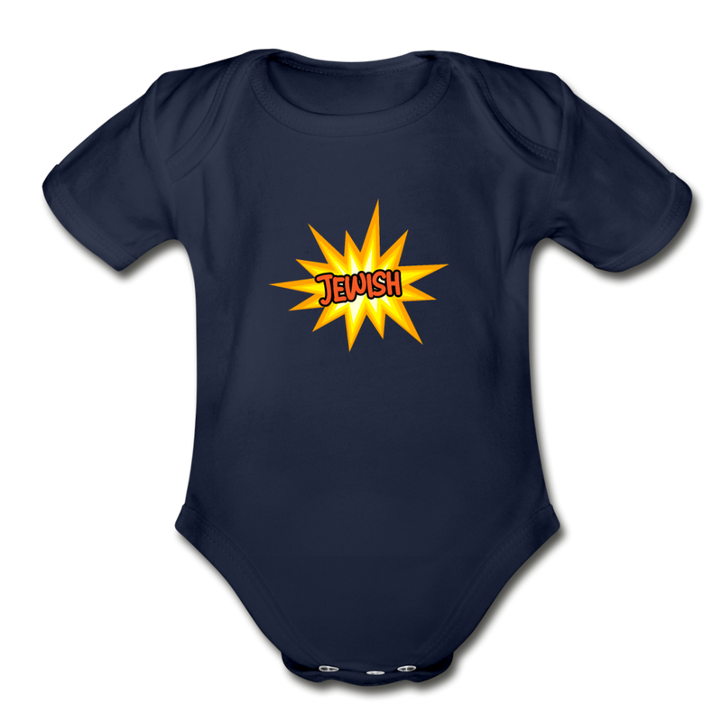 Jewish Organic Short Sleeve Baby Bodysuit - dark navy