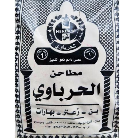Al Herbawi Spices Spicy Khaleej 250 GM |  بهارات خليج حار الحرباوي - 2kShopping.com - Grocery | Health | Technology