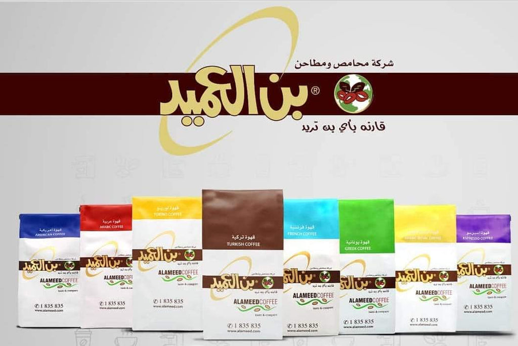 AL Ameed Arabic Coffee 250g - 2kShopping.com - Grocery | Health | Technology