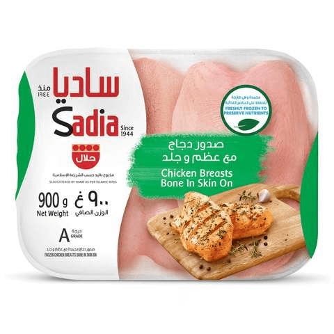 Sadia Chicken Breasts Bone in Skin 900g - 2kShopping - Grocery | Health | Technology