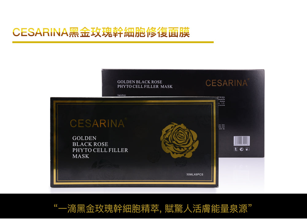 黑金玫瑰幹細胞修復面膜 GOLDEN BLACK ROSE PHYTO CELL FILLER MASK