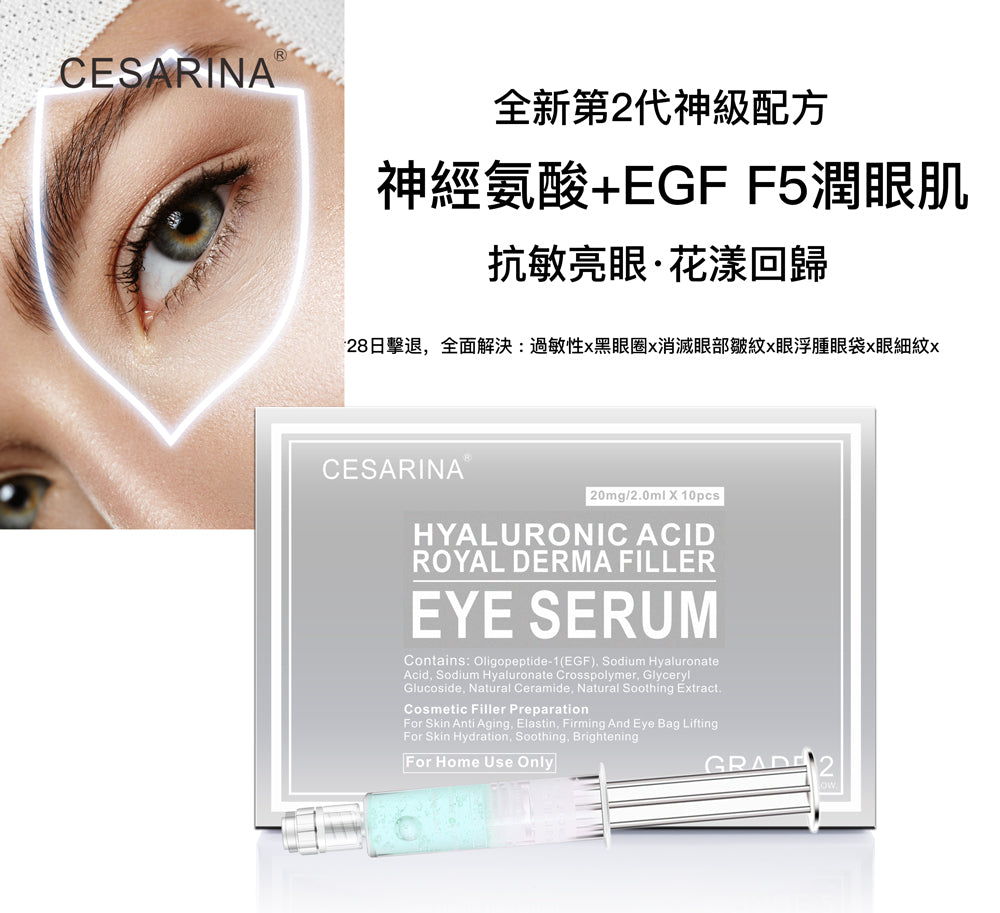 神經氨酸+EGF F5潤眼肌 Hyaluronic Acid Royal Derma Filler Eye Serum (Grade2)