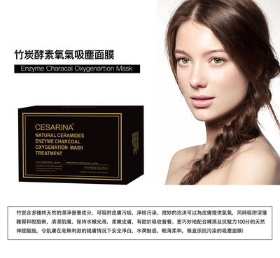 竹炭酵素氧氣吸塵面膜 NATURAL CERAMIDES ENZYME CHARCOAL OXYGENATION MASK TREATMENT