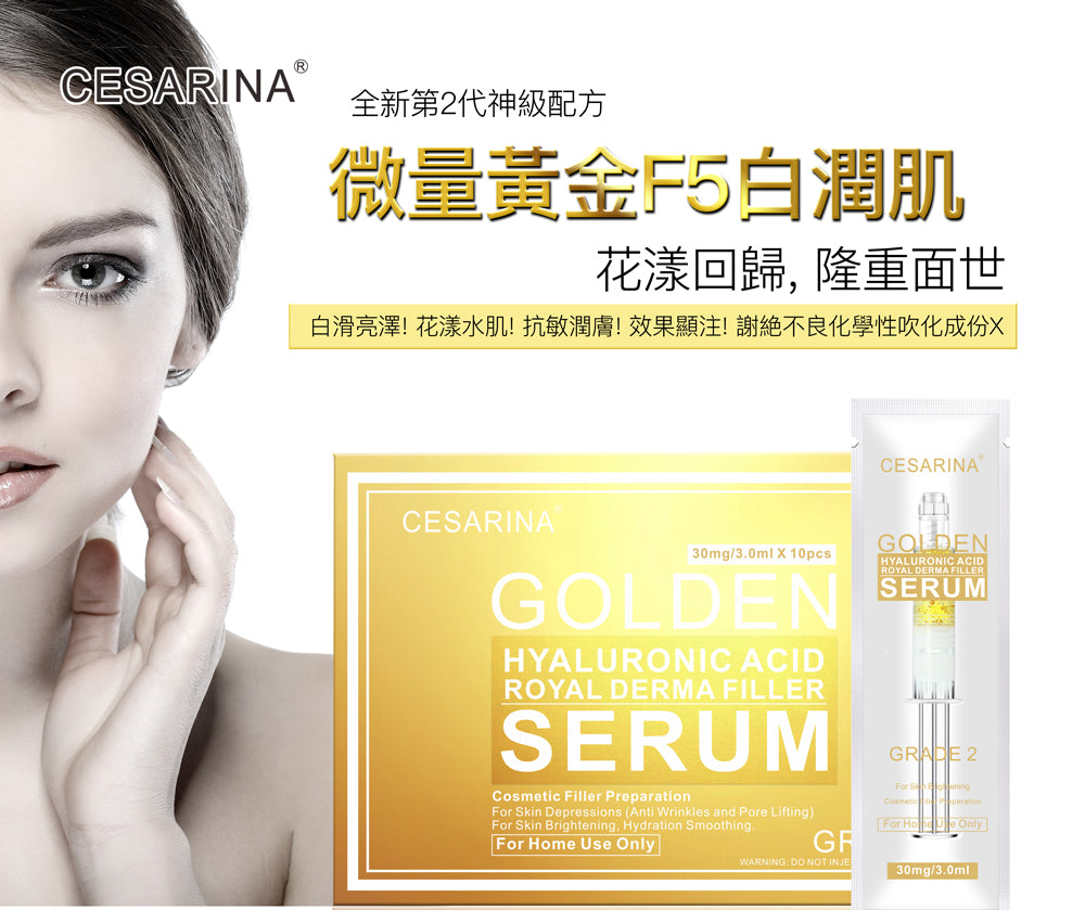 微量黃金F5白潤肌 Golden Hyaluronic Acid Royal Derma Filler (Grade2)