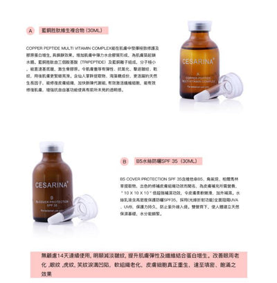 進化版非注射式4C修復填補療程Copper Peptide Multi Vitamin Hyaluronic Acid Royal Derma Cosmetic Filler Preparation Professional Treatment For Home Use