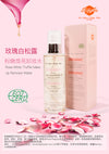 玫瑰白松露粉嫩煥亮卸妝水 Rose White Truffle Make Up Remover Water