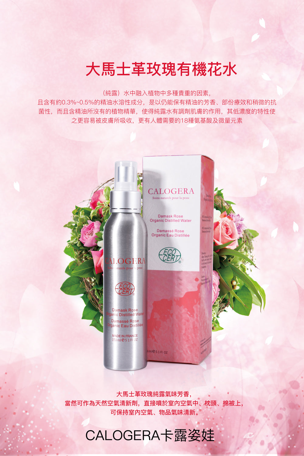 大馬士革玫瑰有機花水 Damask Rose Organic Distilled Water