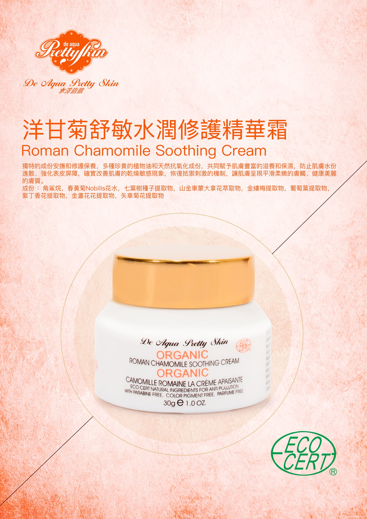 洋甘菊舒敏水潤修護精華霜 Roman Chamomile Soothing Cream
