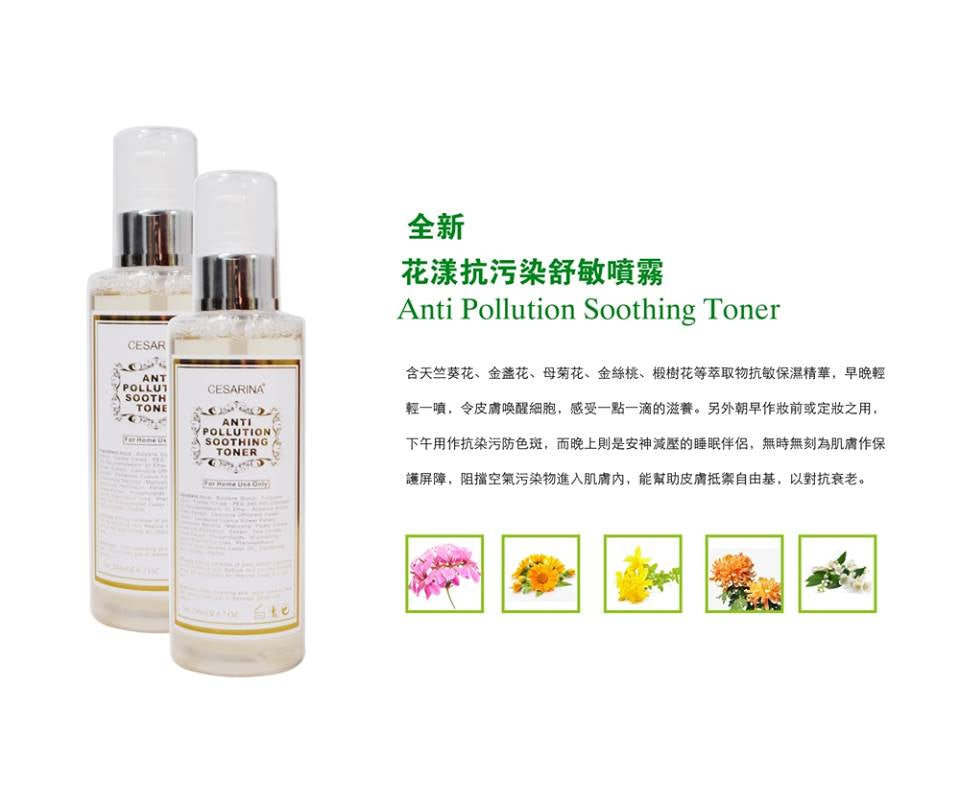 花漾抗污染舒敏噴霧Anti Pollution Soothing Toner