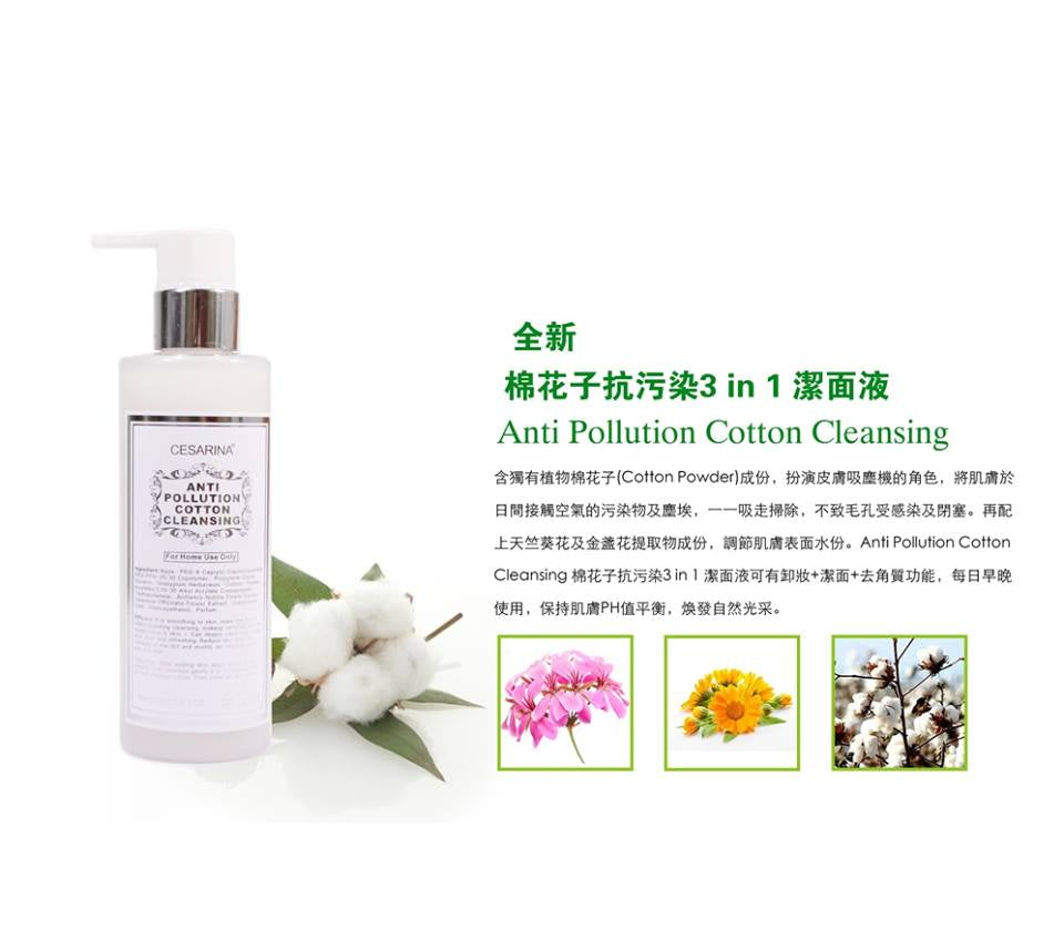 棉花子抗污染3 in 1 潔面液Anti Pollution Cotton Cleansing