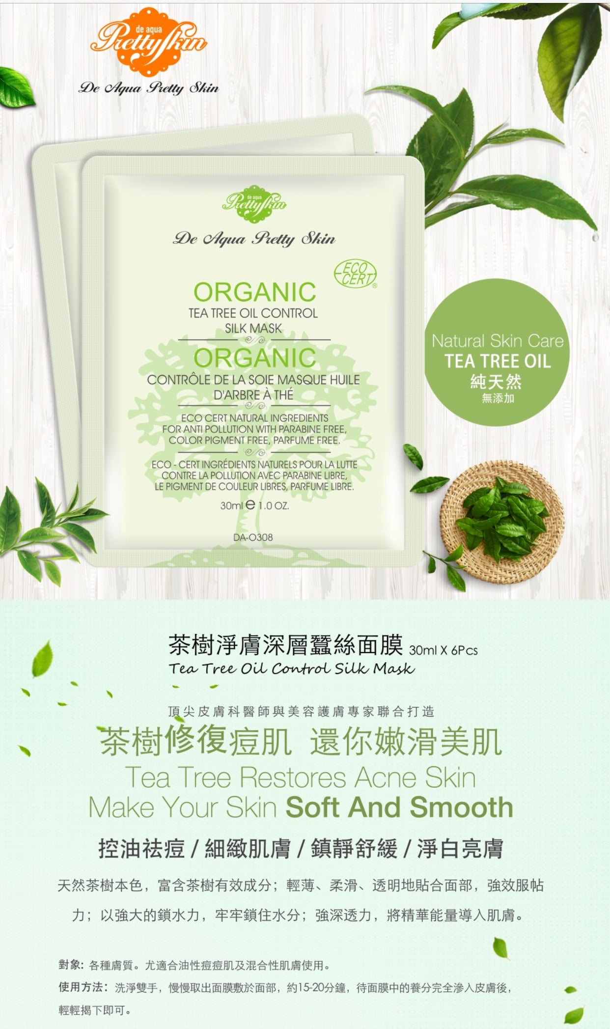 茶樹淨膚深層蠶絲面膜 TEA TREE OIL CONTROL SILK MASK