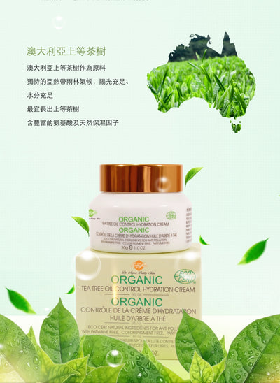 茶樹淨膚深層保濕霜 TEA TREE OIL CONTROL HYDRATION CREAM
