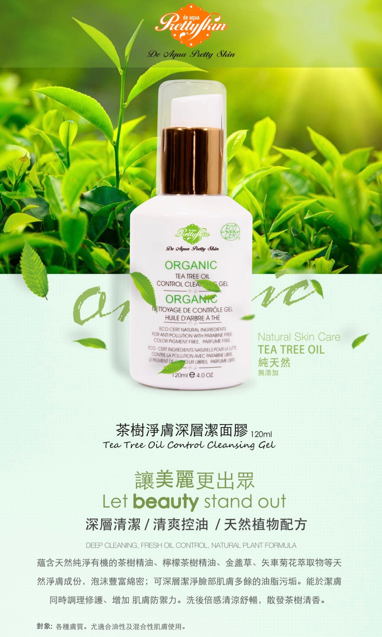 茶樹淨膚深層潔面啫喱 TEA TREE OIL CONTROL CLEANSING GEL