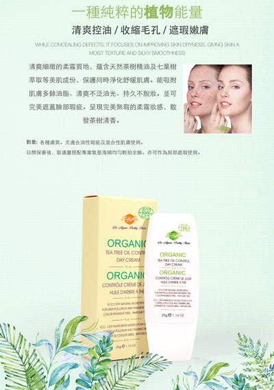 茶樹淨膚深層遮瑕乳霜 TEA TREE OIL CONTROL DAY CREAM