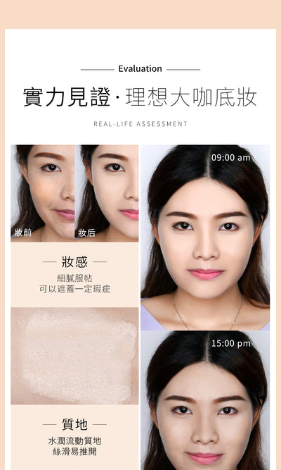 礦物精華粉底液 Unlimited Mineral Foundation