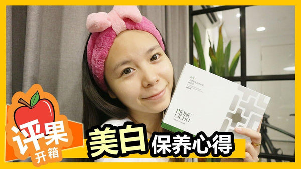 美白保養心得 - 護膚達人Apple Hii!| HER WHITENING EXPERIENCE WITH YONECHU !