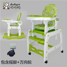 Load image into Gallery viewer, Multifunctional 4 in 1 high chair Limmited
