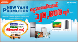 """Samsung New Year Promotion"""