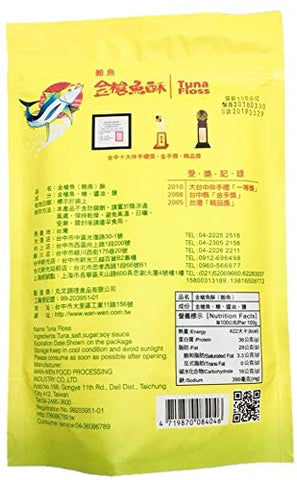 WAN WEN Tuna Floss for Children 150g - Best Taiwanese Gift - WAN WEN - Fresh Stock-Taiwan food - Fish Floss
