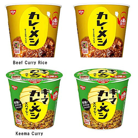 Curry Meshi Set 3.7oz 2Types  2pcs Japanese Instant Cup Rice Nissinn Ninjapo