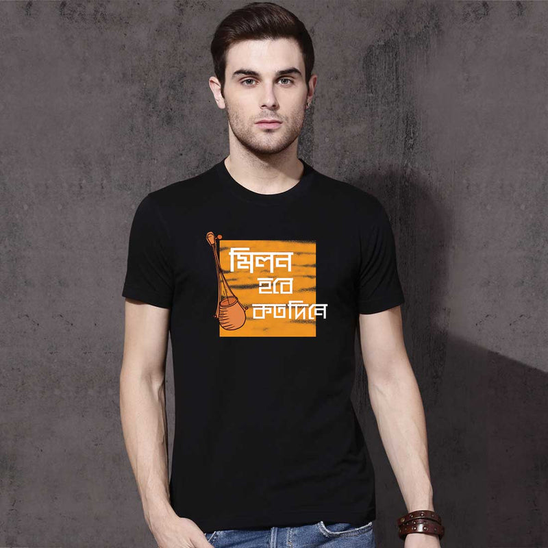 Milon Hobe Koto Din E Black Men T Shirt
