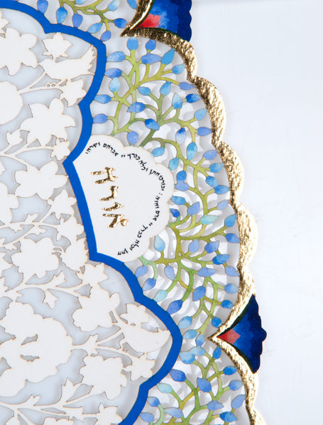 Green Lace Paper-Cut Ketubah by Amalya Nini