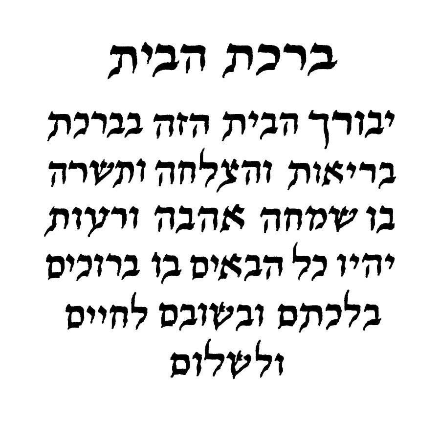 Yevorach Hebrew text