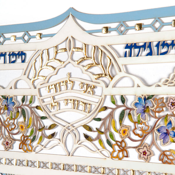 Gates of Love Ketubah
