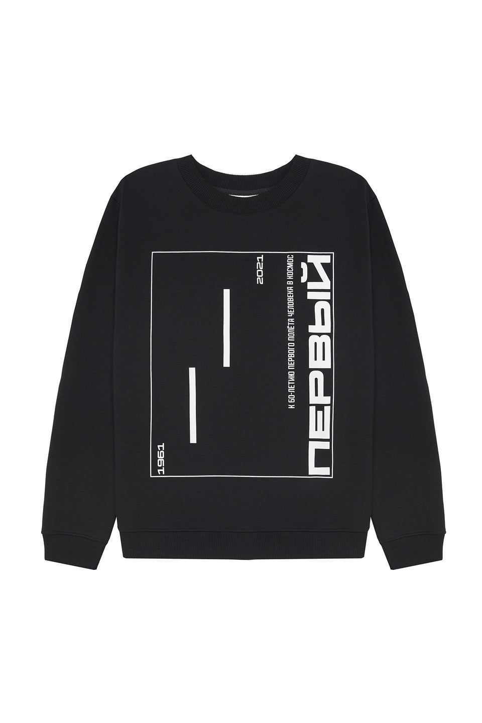 Sweatshirt FIRST/ПЕРВЫЙ