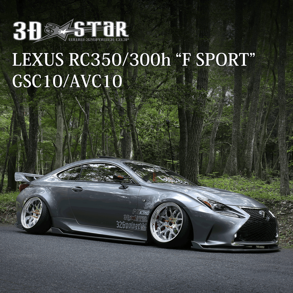 326POWER 3D☆STAR Lexus RC350/300H Lip Kit
