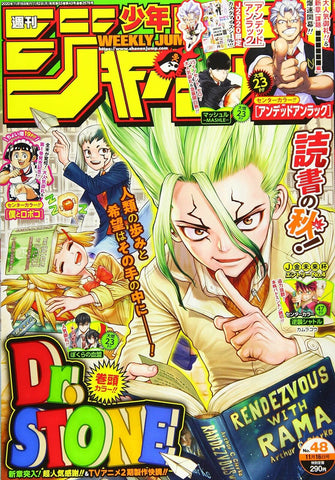 Weekly Shonen Jump : No.48