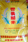 Rice King Med. Grain Brown Rice