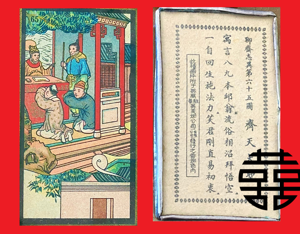 front and back of Chinese cigarette pack. Front shows drawing of entrance to a temple and back has Chinese characters.
