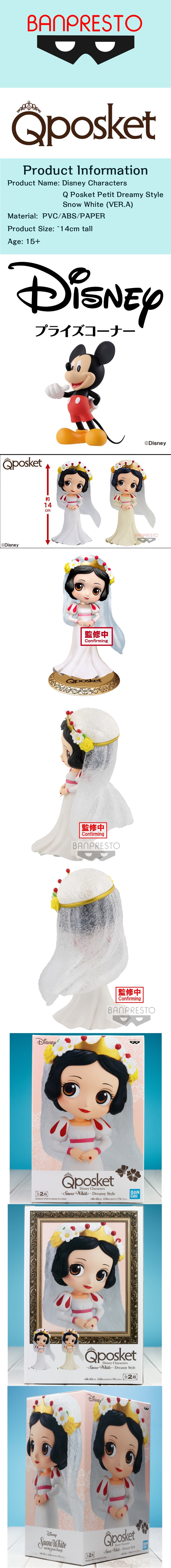 Banpresto Q POSKET Disney Characters Snow White Dreamy Style Normal Color (Ver.A)