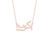 Eye-Catching Personalised Arabic Necklace