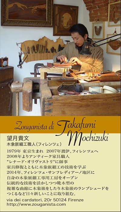 Inlaid woodwork work craftsman, Takafumi Mochizuki of フィレンチェ